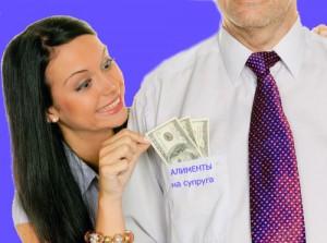 БЖ требует алименты на бывшую супругу в декрете до 3 -х лет